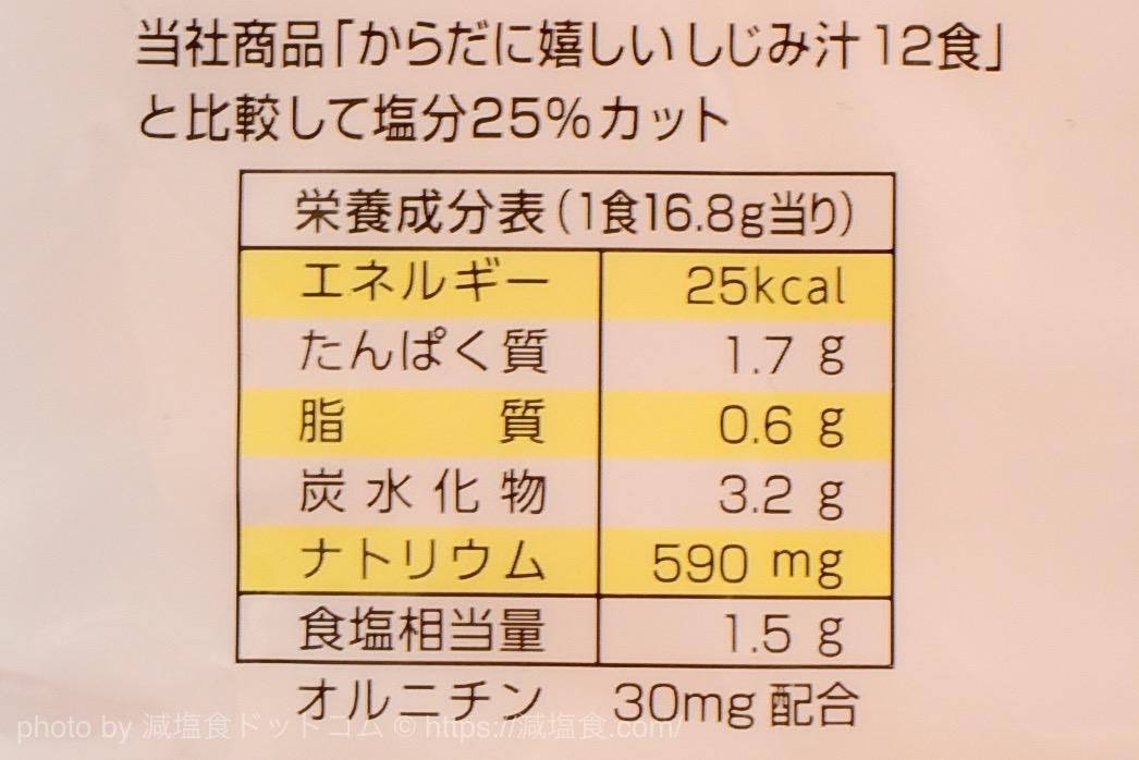 しじみ汁 減塩 ハナマルキ