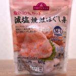 トップバリュの「減塩 焼鮭ほぐし身」を食べてみました。塩分30%カット!