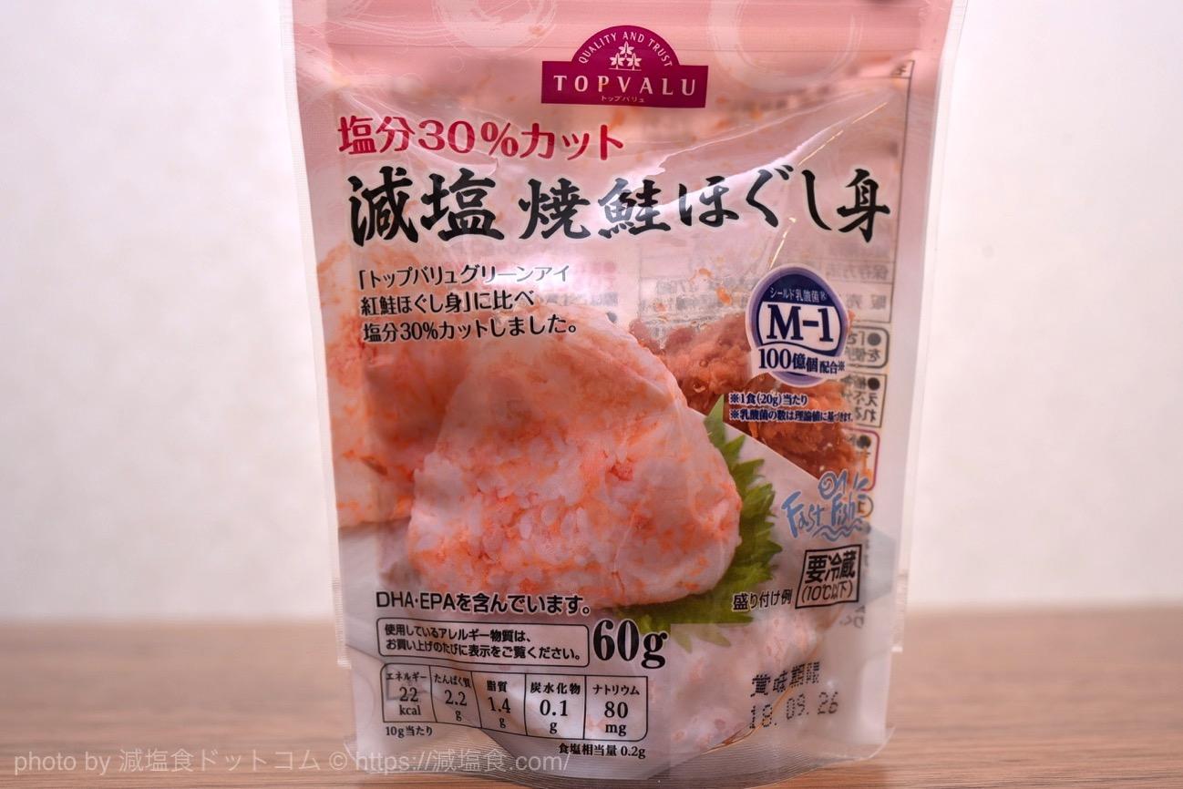 イオン 減塩 焼鮭ほぐし身