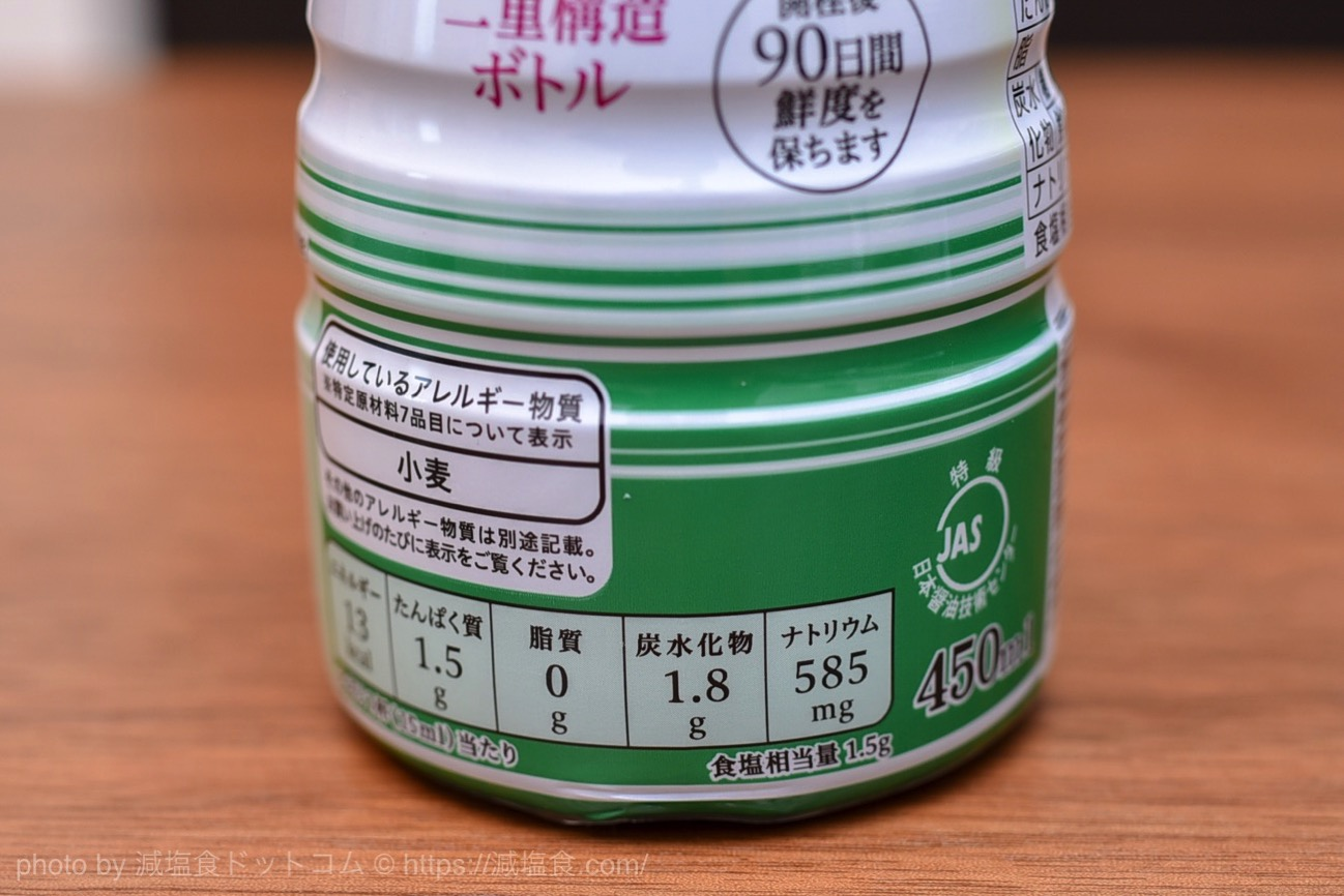 イオン 減塩しょうゆ