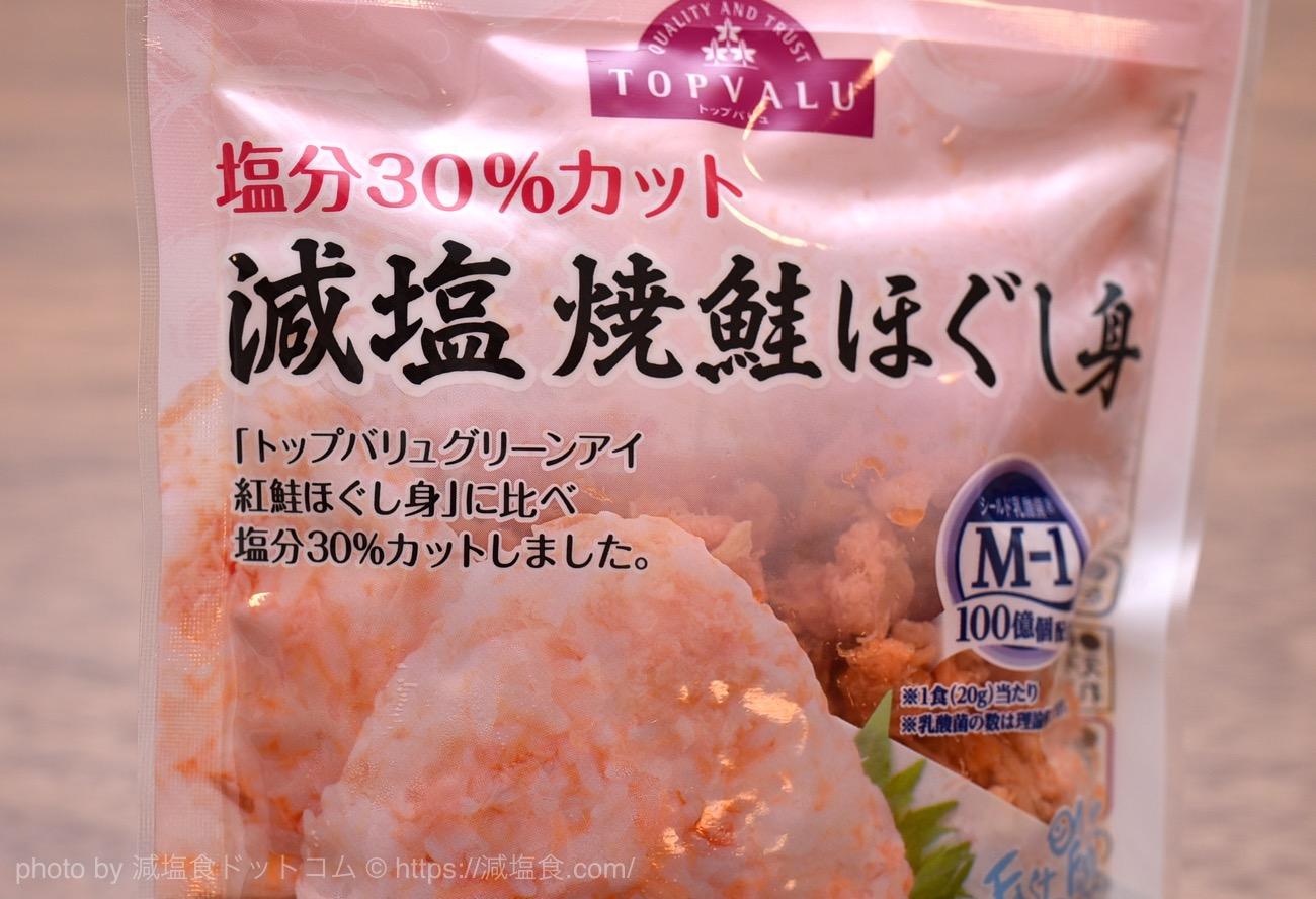 鮭フレーク 減塩