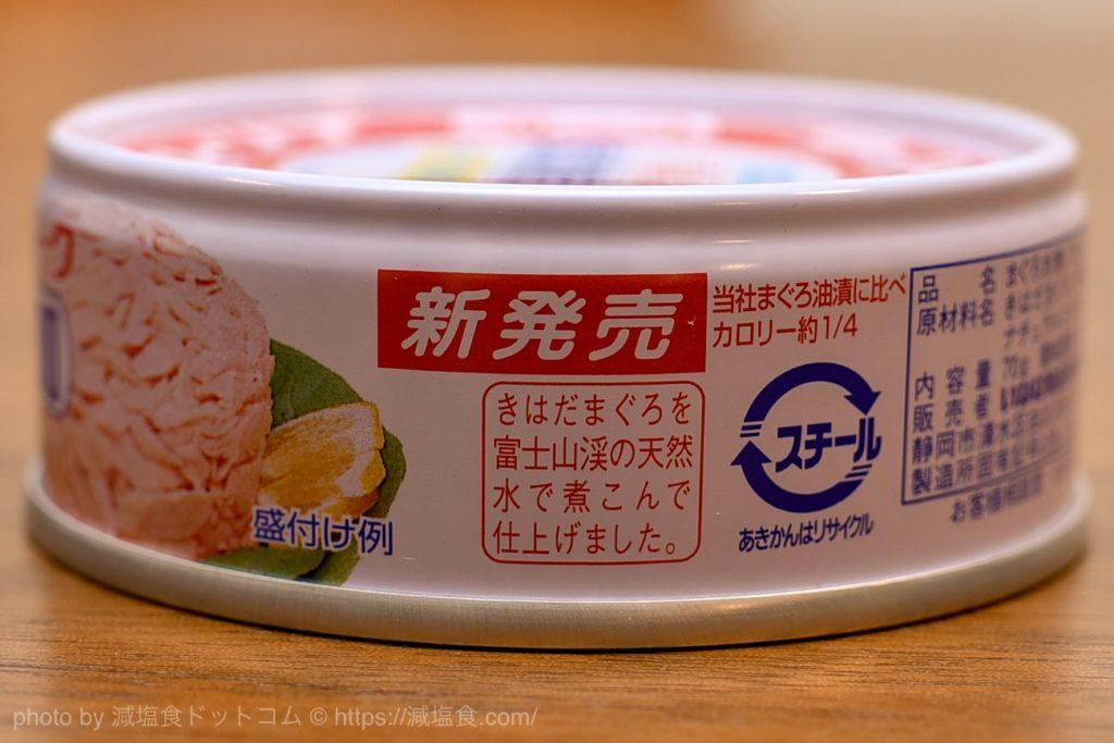 ツナ缶 減塩