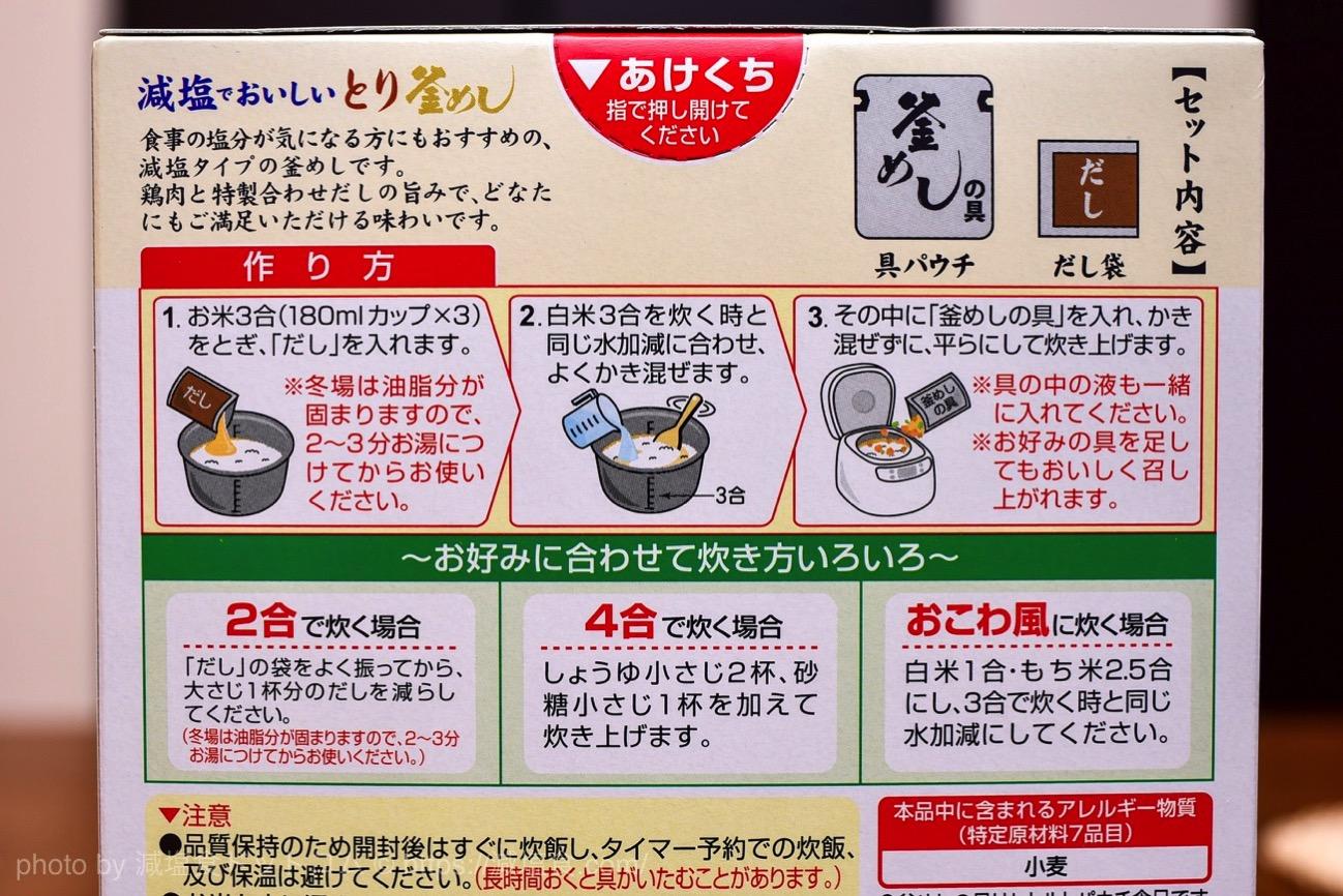 減塩 炊き込みご飯