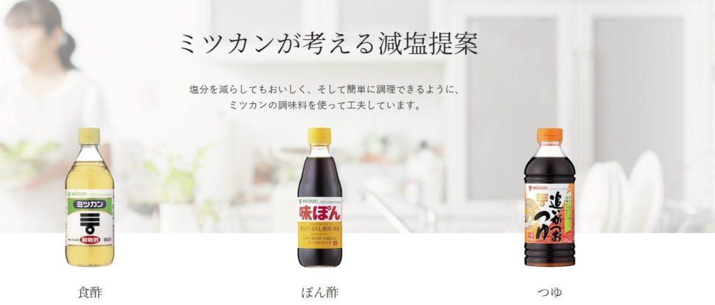 ぽん酢 減塩