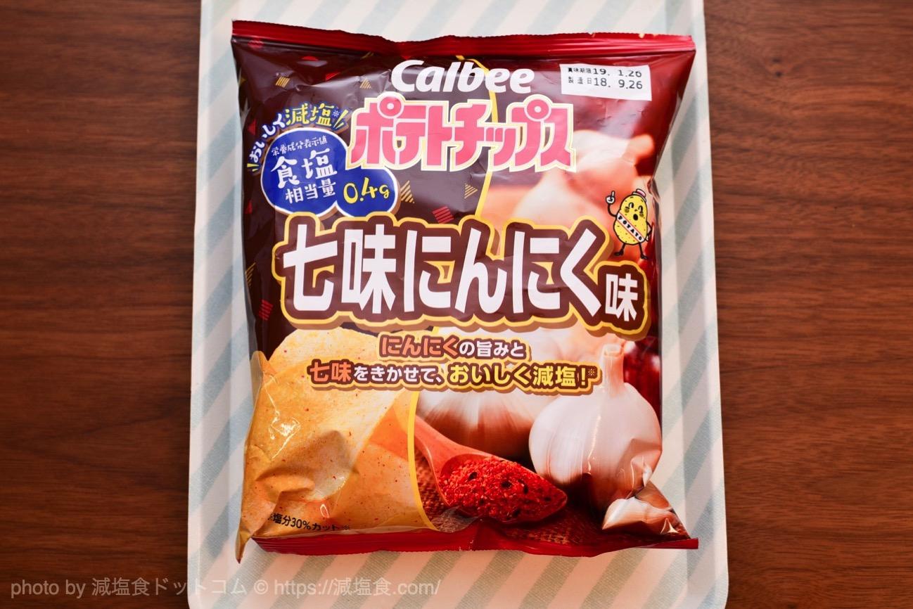 ポテトチップス 減塩