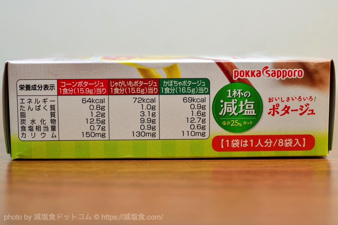 減塩 洋風ポタージュ アソート
