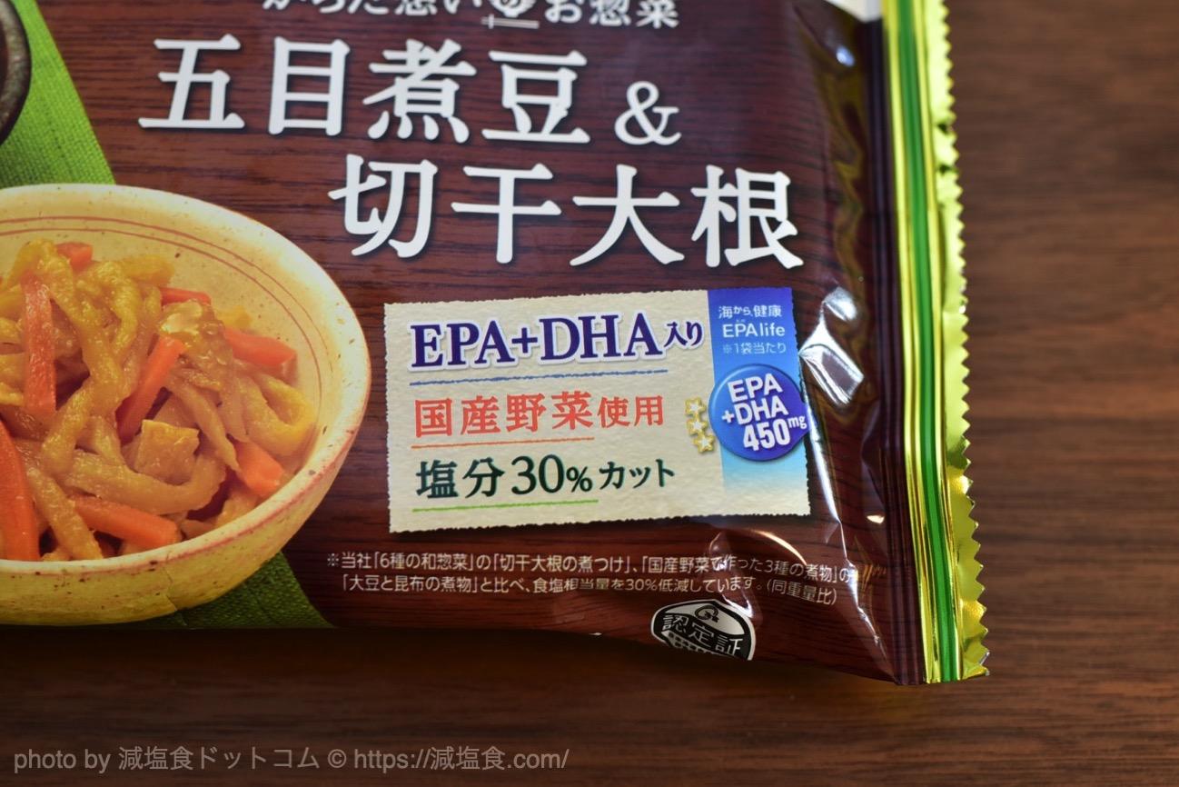 中性脂肪 冷凍食品