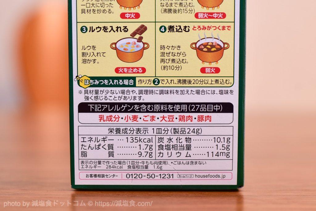 カレールー 減塩