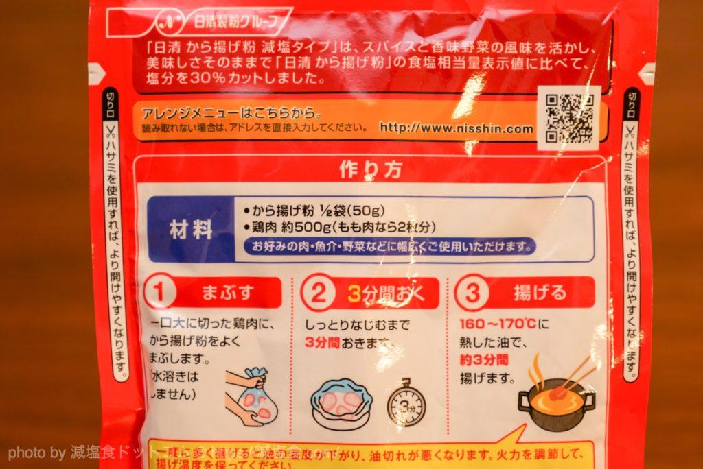 日清 から揚げ粉 減塩タイプ