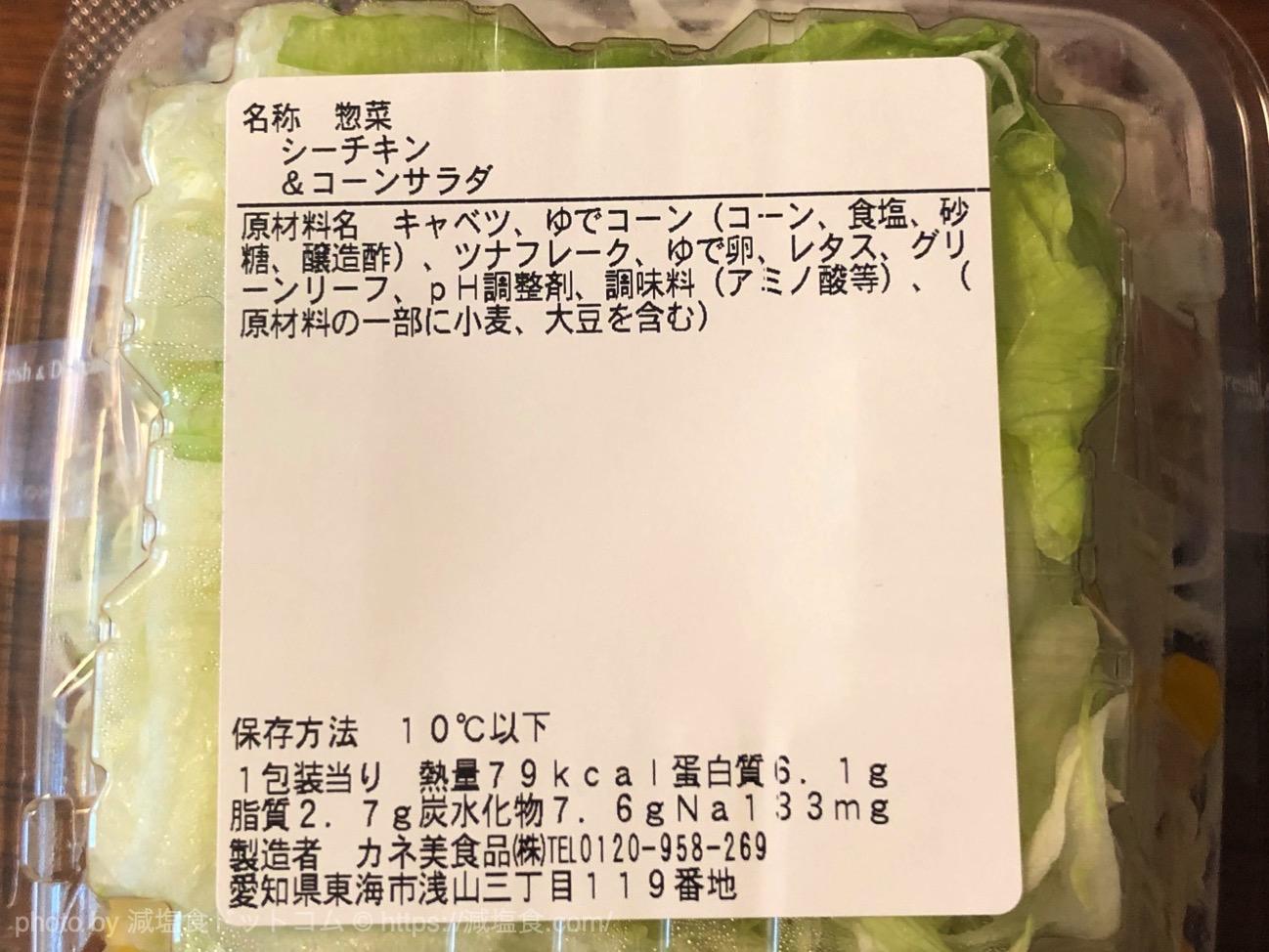 ファミマ サラダ 塩分