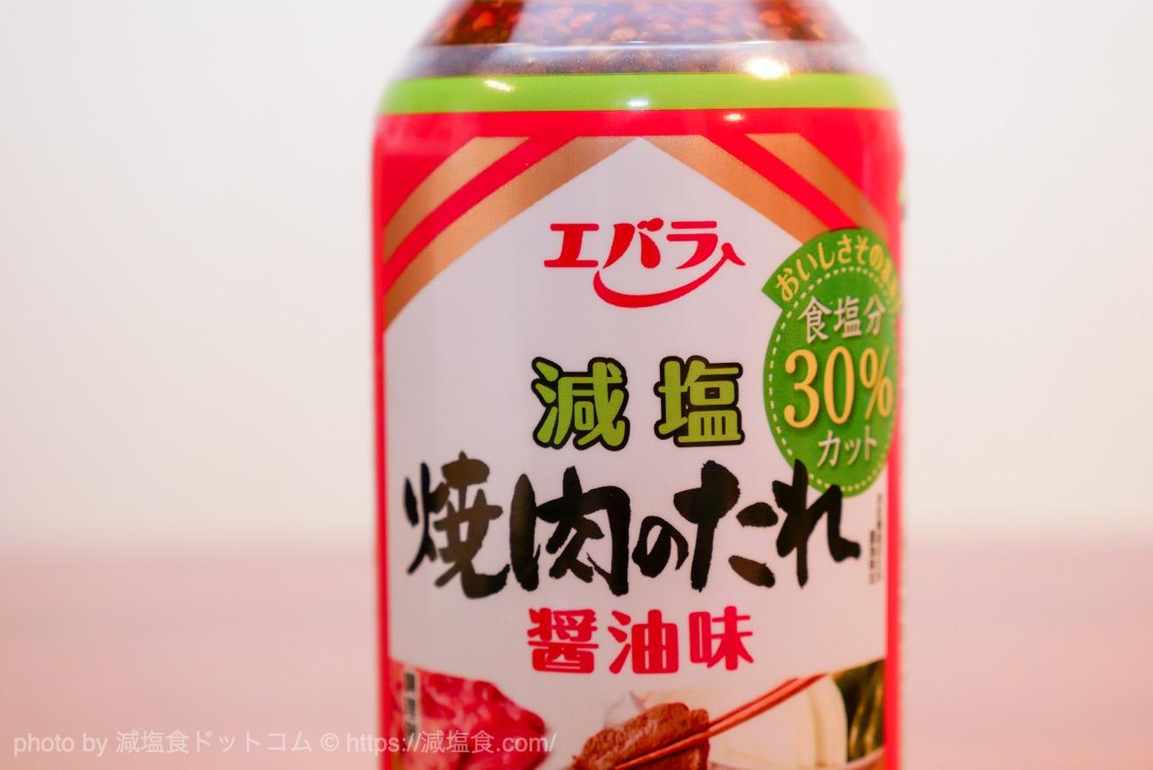 減塩 焼肉のたれ 醤油味