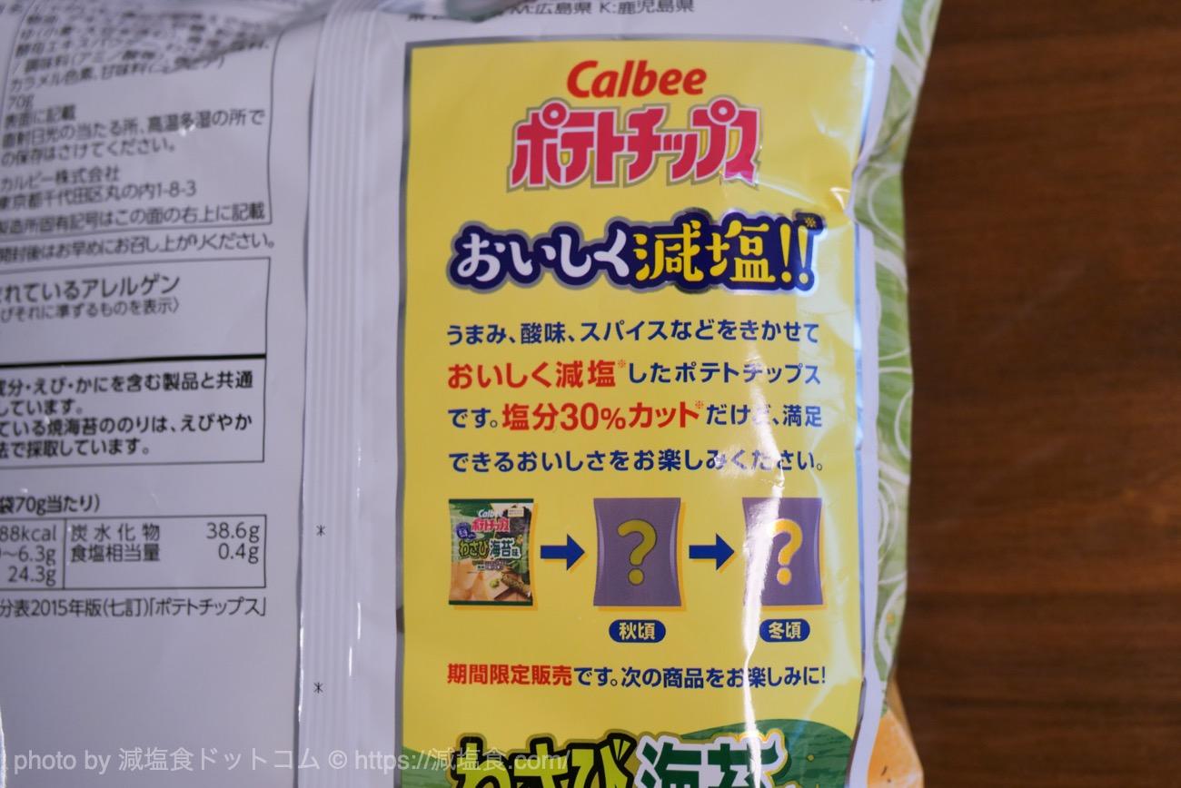 ポテトチップス 減塩シリーズ