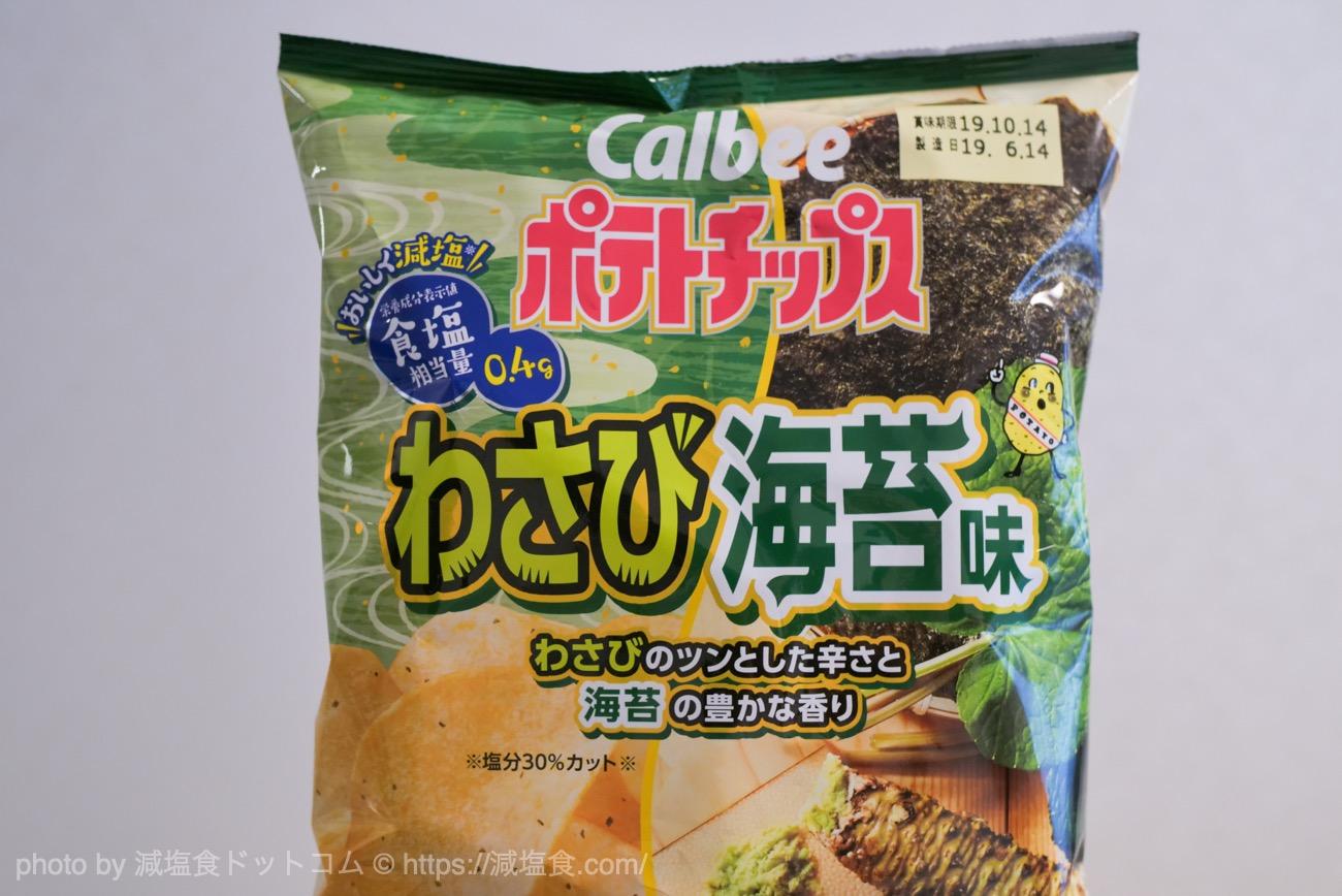 ポテトチップス 減塩 わさび海苔味