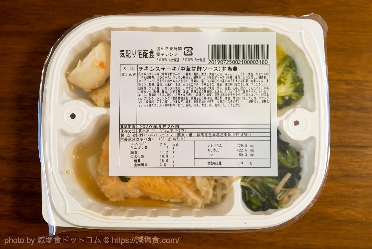 まごころケア食 温め方のポイント
