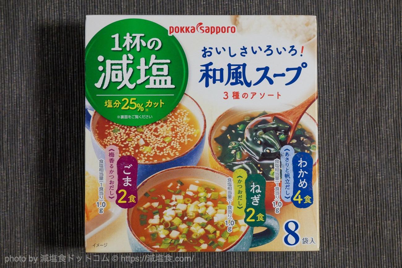 一杯の減塩 和風スープアソート