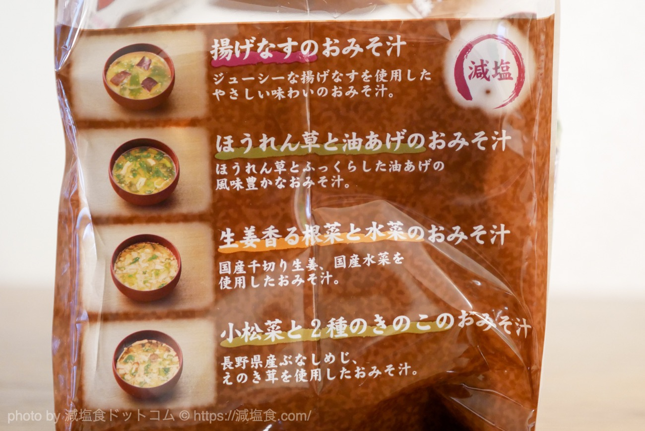 減塩 4つの味が楽しめる味噌汁 10食入り
