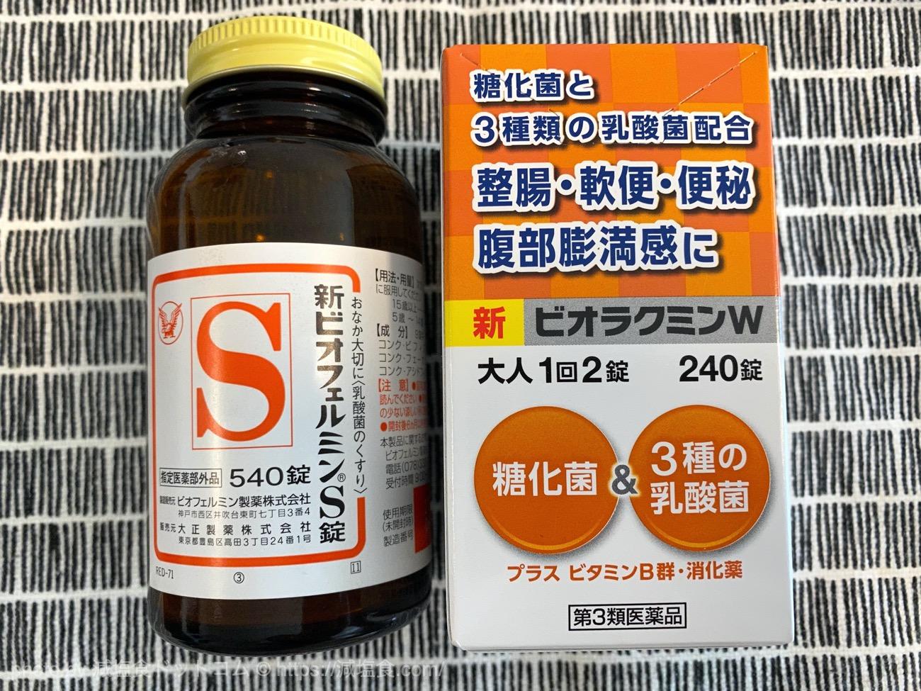 潰瘍性大腸炎 ビオフェルミン