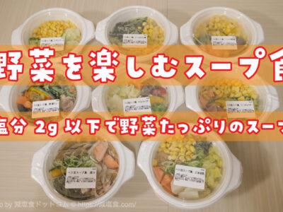 野菜を楽しむスープ食 レビュー