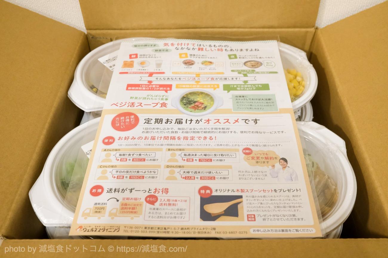 野菜を楽しむスープ食 開封