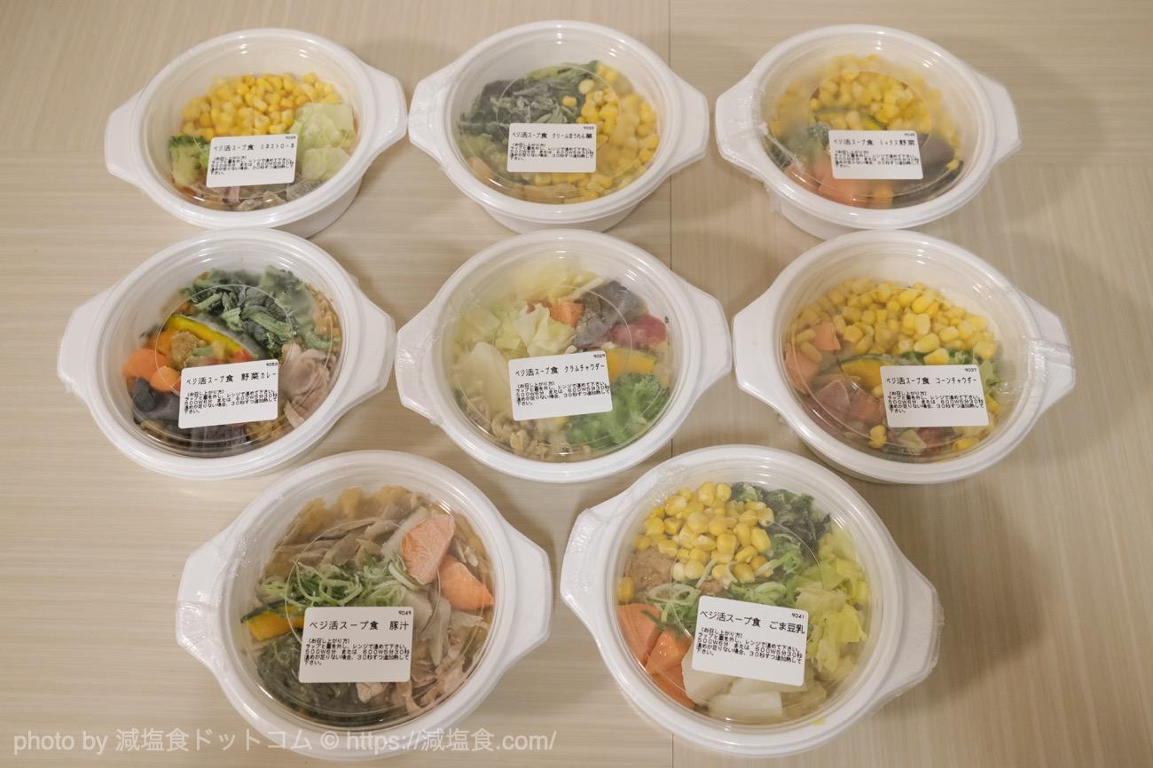 野菜を楽しむスープ食 お試し