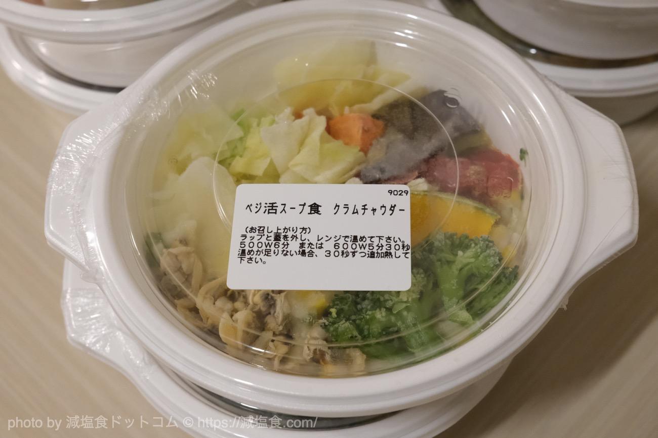 野菜を楽しむスープ食 塩分
