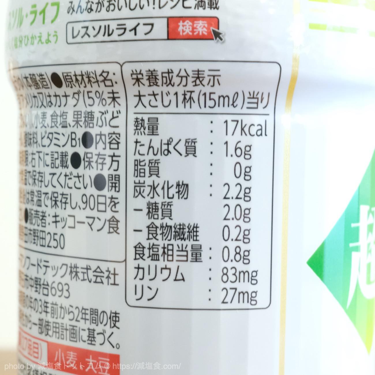 キッコーマン 超減塩しょうゆ 栄養成分表示