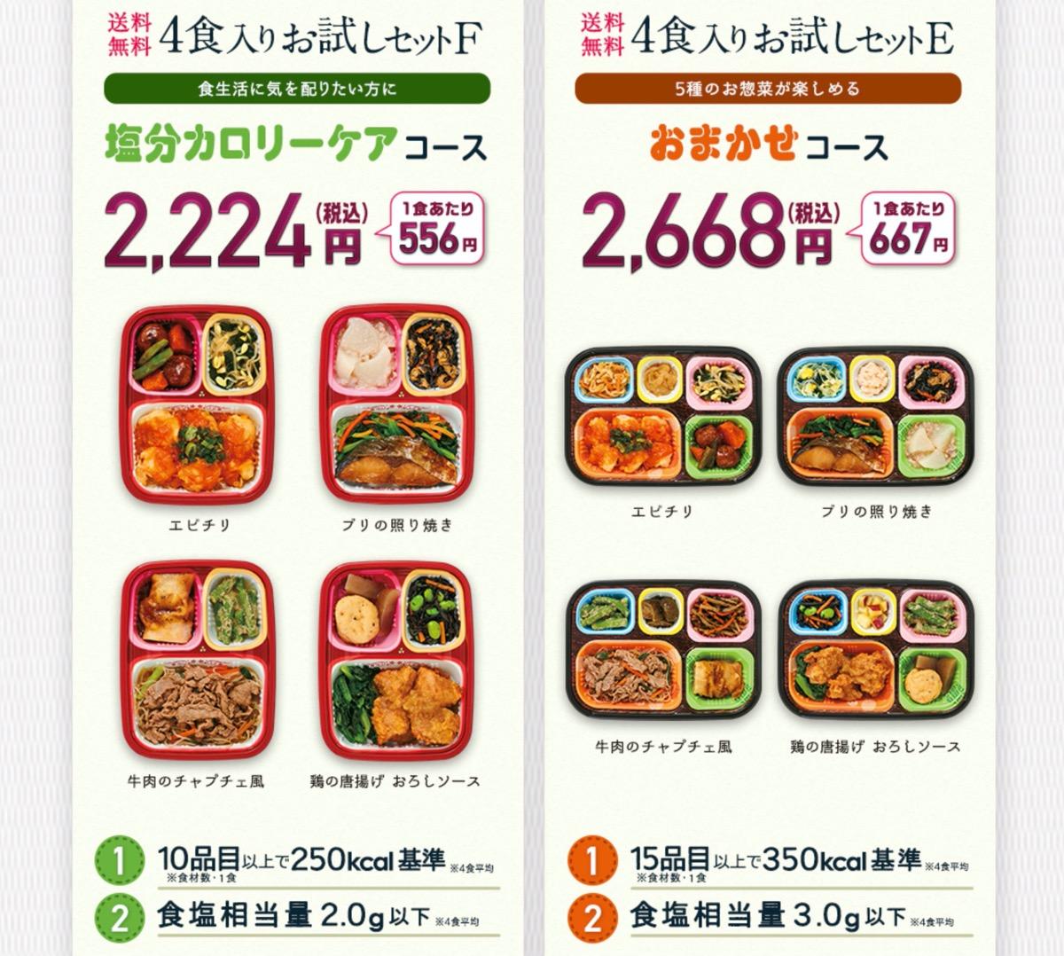 ワタミの宅食 注文方法