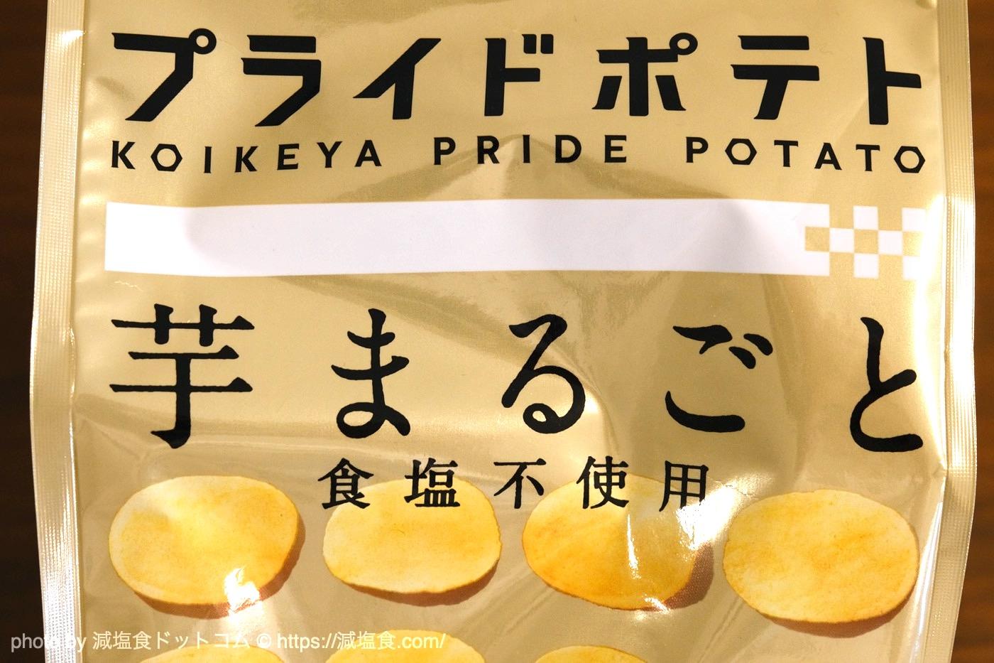 コイケヤ プライドポテト 食塩不使用