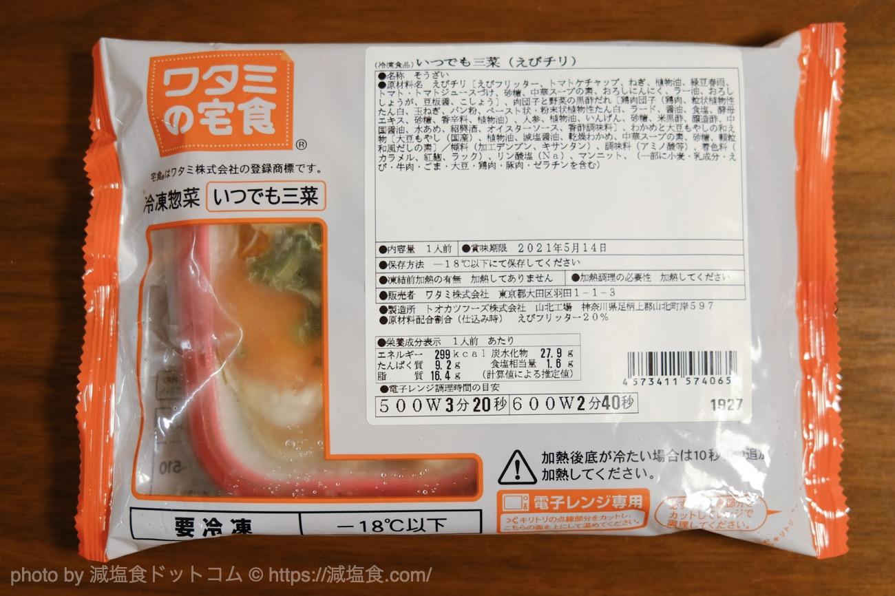 ワタミ いつでも三菜(エビチリ)