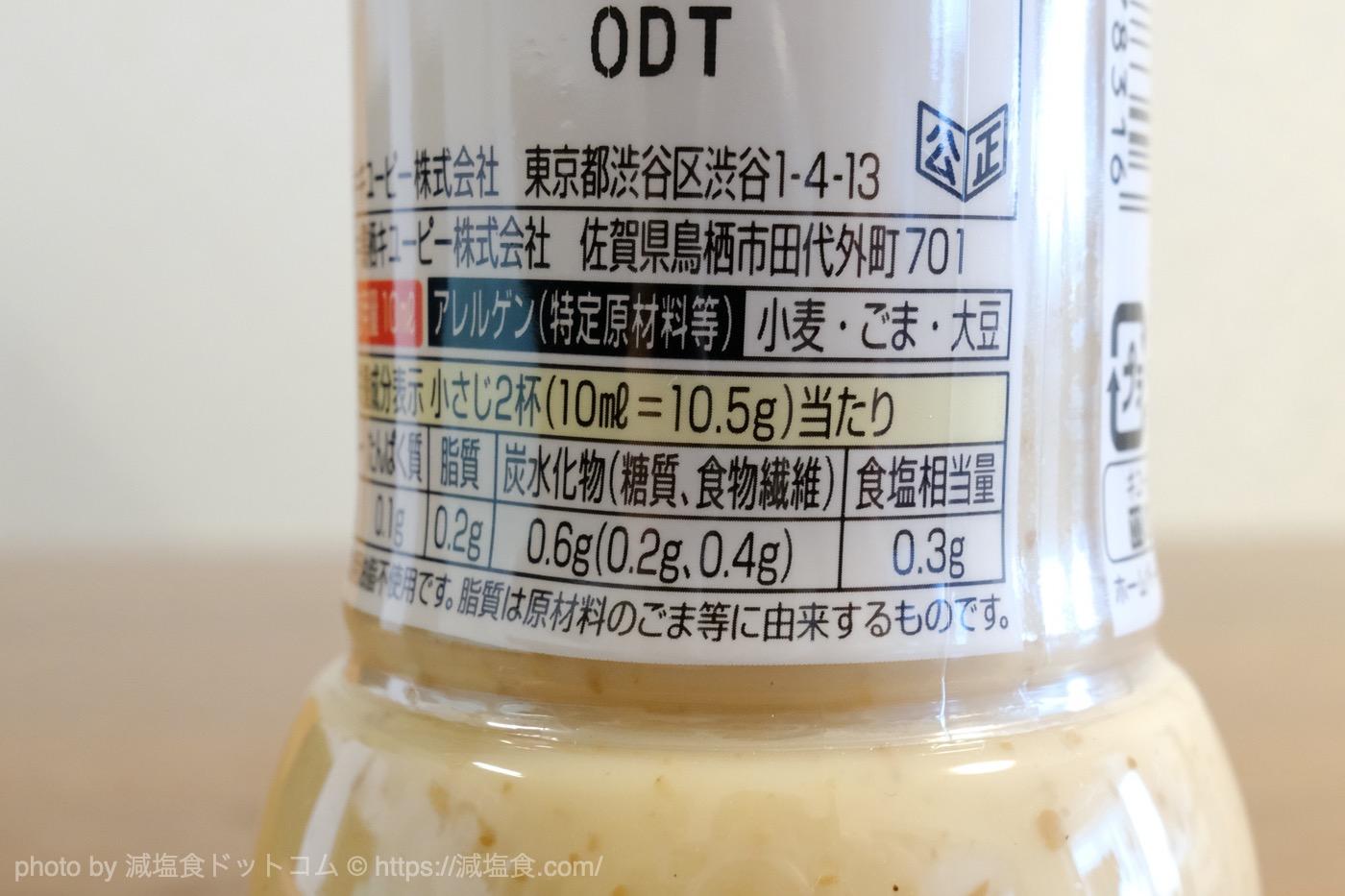 ジャネフ 減塩和風 ノンオイルドレッシング 塩分