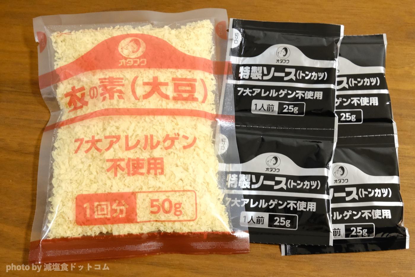 小麦アレルギー トンカツ 作り方