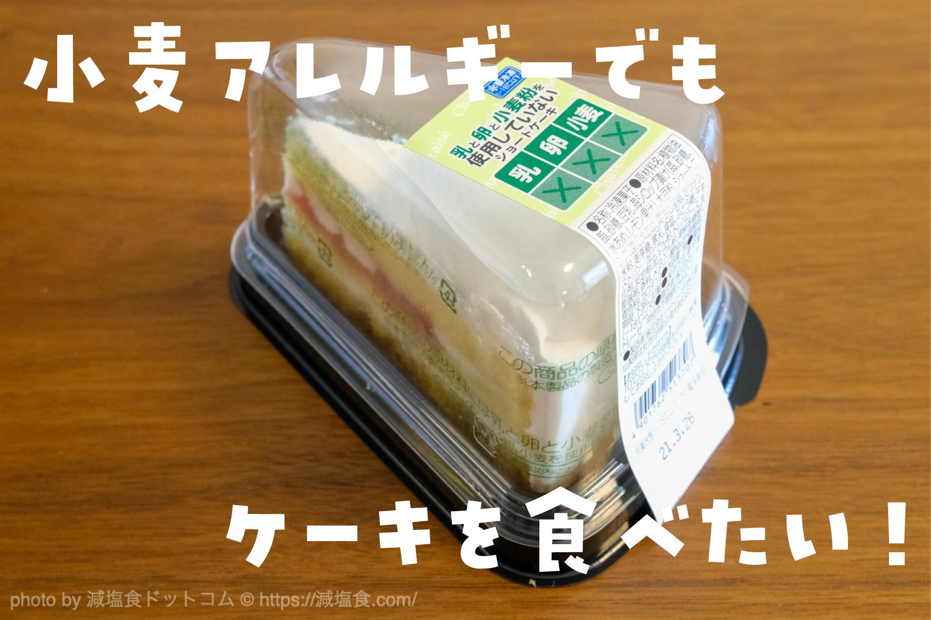 シャトレーゼ 小麦アレルギー ケーキ