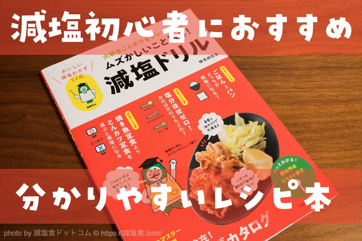減塩 レシピ本 おすすめ