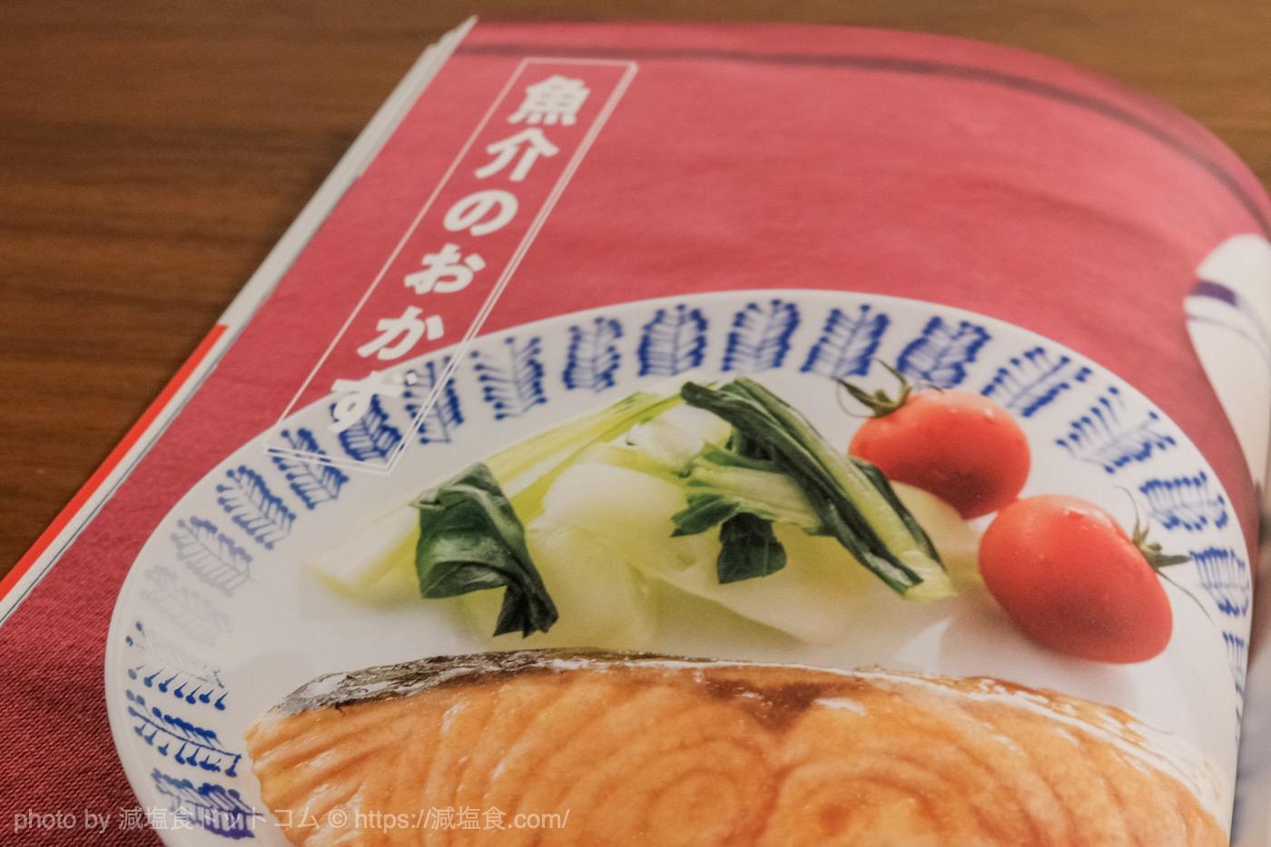 減塩 レシピ本