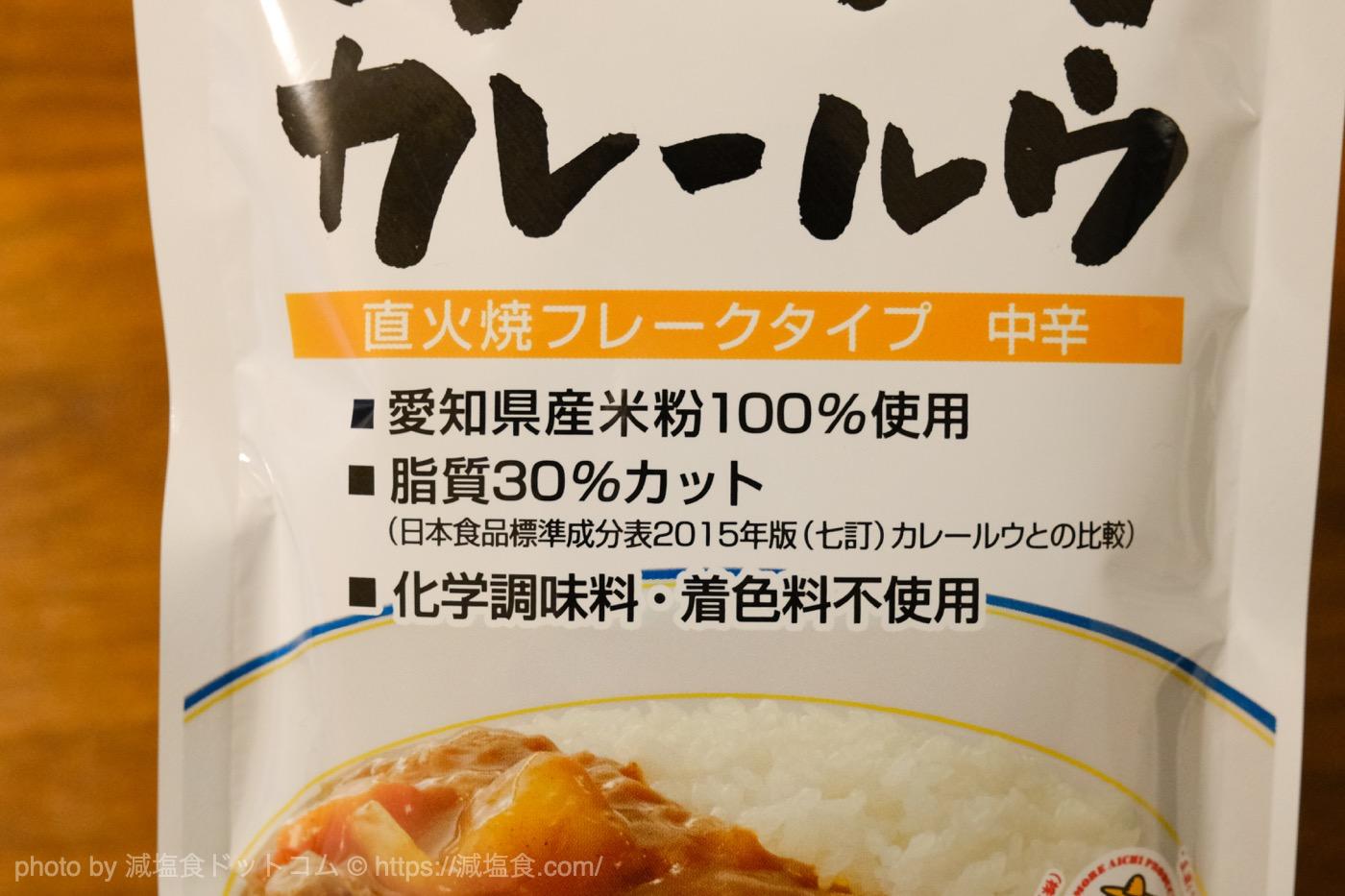 米粉カレールウ