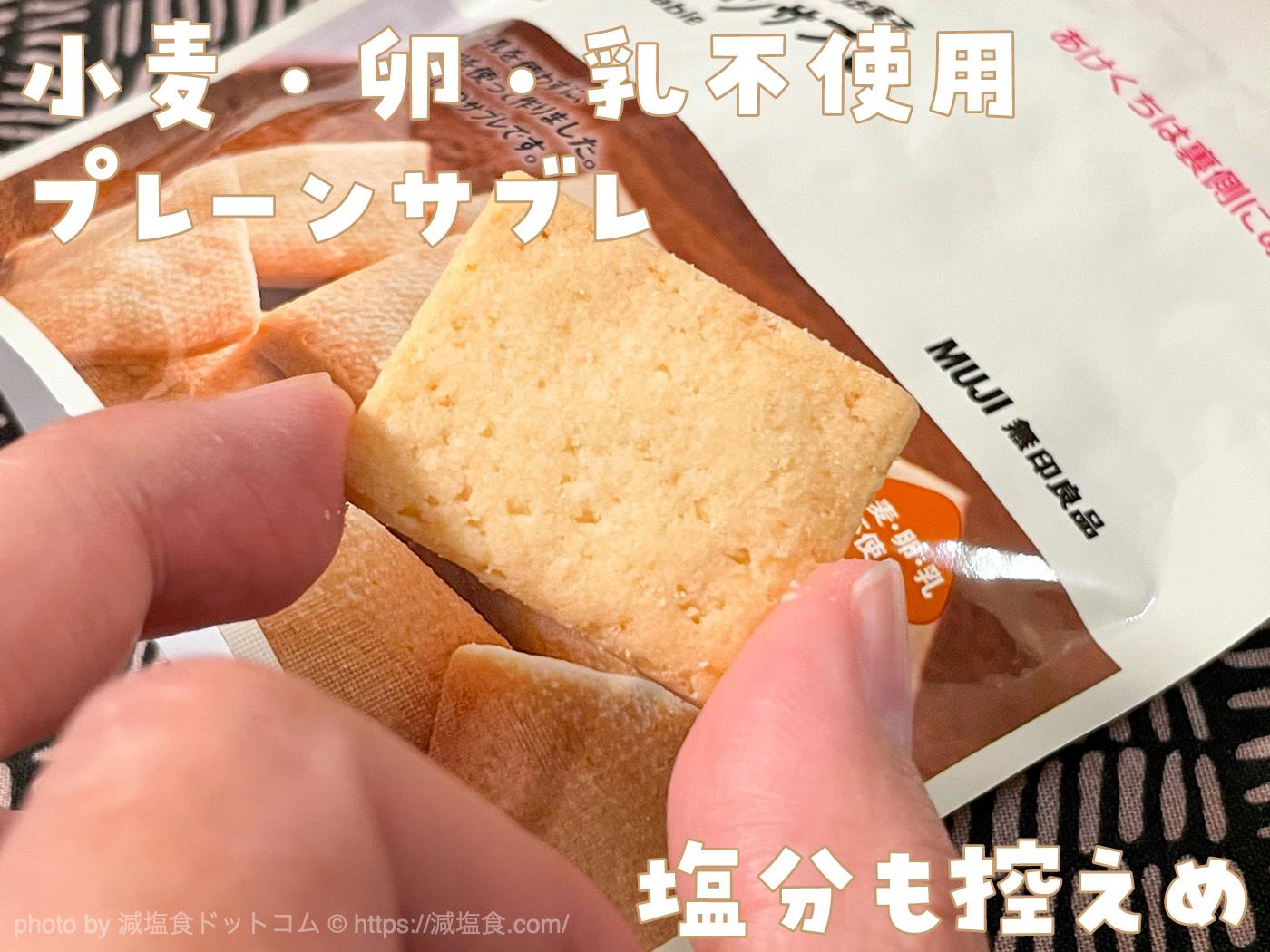 無印良品 小麦・卵・乳不使用 サブレ